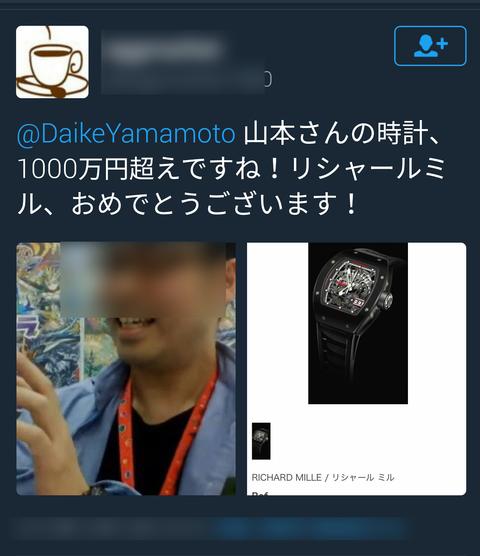 【パズドラ】山本P ユーザーから搾取した金で1,000万円の腕時計を購入wwwwwwwwwwwwwwwww