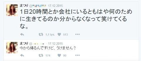 【報道はされない模様】電通の新入社員が過労で自殺 Twitterに残した悲痛な投稿