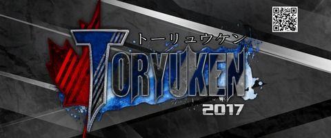 【スト5】CPT北米ランキング大会「Toryuken 2017」(カナダ・トロント)結果まとめ