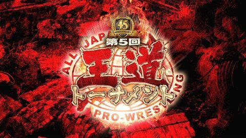 全日本プロレス 第5回王道トーナメント 公式戦1回戦 宮原健斗vsKAI ヨシタツvsTAJIRI