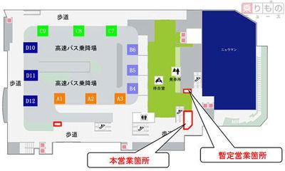 【賛否両論】「コンビニなし」の日本最大級交通ターミナル『バスタ新宿』に再公募で「ファミリーマート」が決定!←「バス代金でTポイントつけよう?」