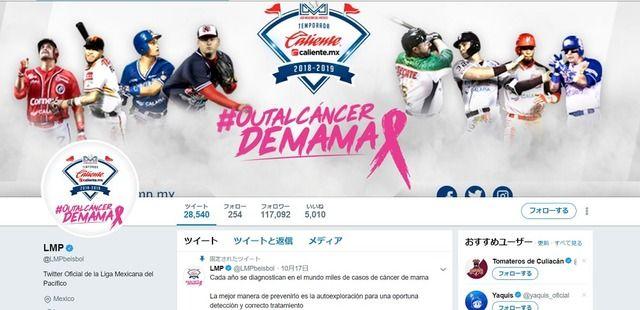 乙坂智さん、メキシコリーグ公式Twitterのトップ画像に載る