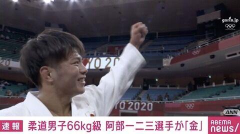【東京五輪】柔道男子66キロ級で阿部一二三選手が金メダル 妹の詩選手とともに同日の金