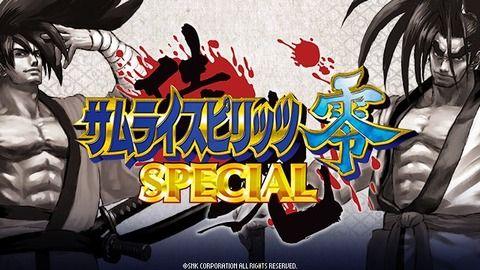 PS4/Vita「サムライスピリッツ零SPECIAL」が9月14日からPS Storeで配信開始、オンライン対戦にも対応