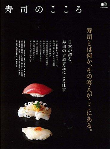 幼馴染み「お寿司だー」 男「うん」