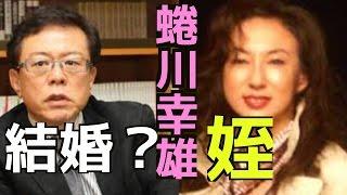 【老いらくの恋】猪瀬直樹&蜷川有紀・・・蜷川サイドの売名だった?