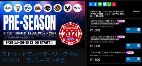 【スト5】「ストリートファイターリーグ: Pro-JP 2021 プレシーズン大会」が、9月25日(土)・26日(日)13時から開催、先行有料チケット販売開始。DAY1・DAY2のみ1000円、2日間通しチケットは1500円