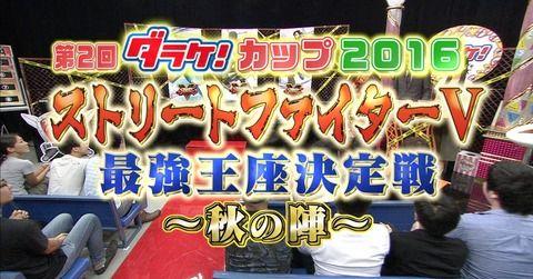 11月3日(木)21時からBSスカパー!で『ダラケ!カップ2016ストリートファイターV最強王者決定戦~秋の陣~』が放送!!sako、ふ~ど、ハイタニ等プロゲーマー7名が登場!!