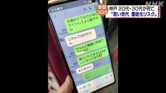 【京都】コロナで基礎疾患ない20代男性、入院できず自宅で死亡