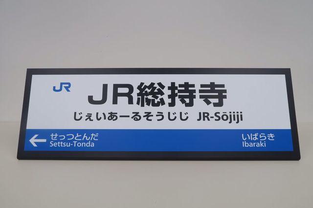 【鉄道】JR京都線の新駅名は「JR総持寺(そうじじ)」 来春開業予定