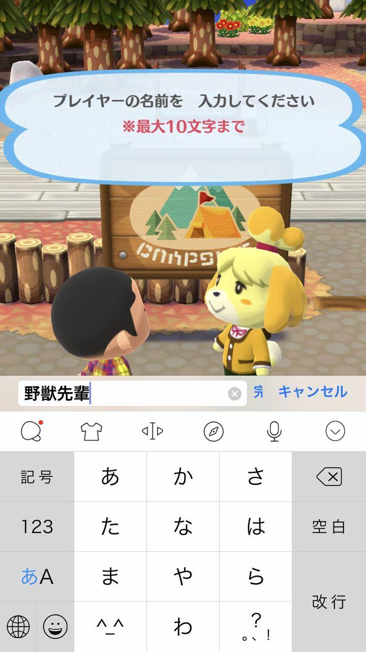 【悲報】Nintendoさんスマホ版「どうぶつの森」でも野獣先輩をNGワードに認定