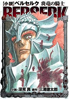 39巻と一緒に小説も出たから買うとええで みんな大好き作中トップクラスの強さと騎士道精神を併せ持つグルンベルドが主役や