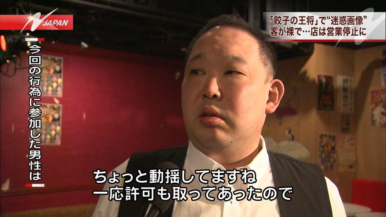 no title   餃子の王将に全裸の男性客集団、画像をネットにアップ 店はなぜか営業停止