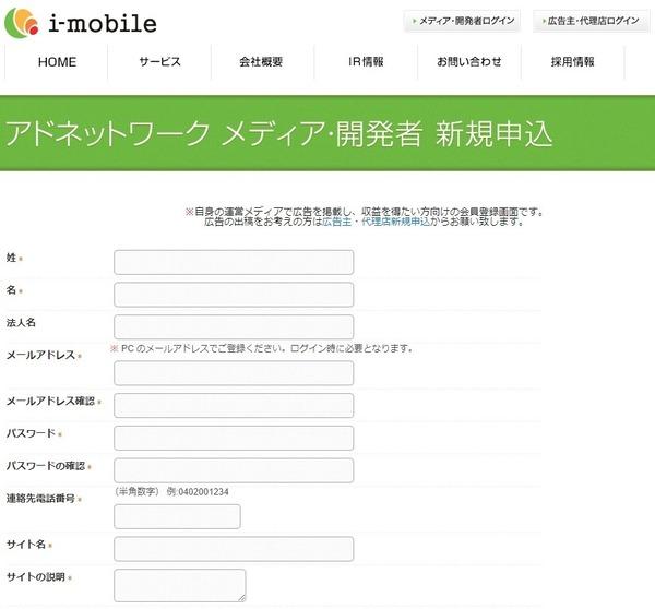 i-mobile.touroku1