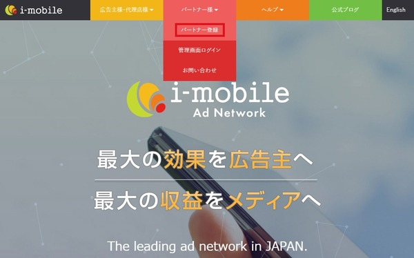 i-mobile.touroku
