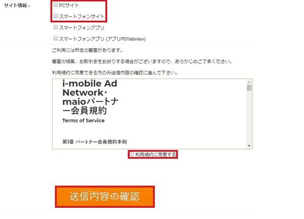i-mobile.touroku2