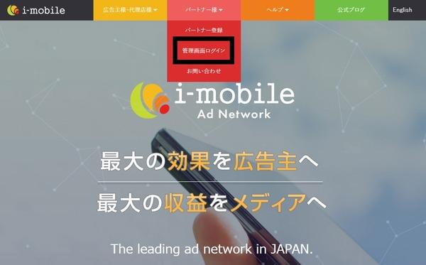 i-mobile.rogin