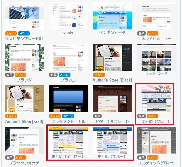 livedoorblog-design-2