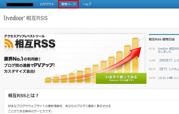 livedoor-rss2