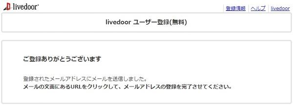 livedoorblog-make-4