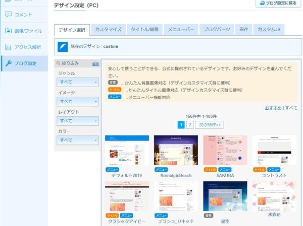 livedoorblog-design-1