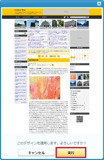 livedoorblog-design-3