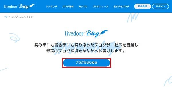 livedoorblog-make-2