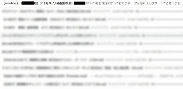 i-mobile.mail