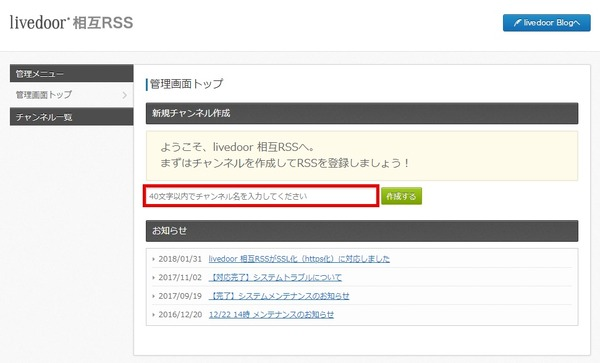 livedoor-rss3