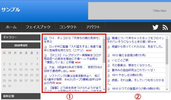 livedoor-rss18