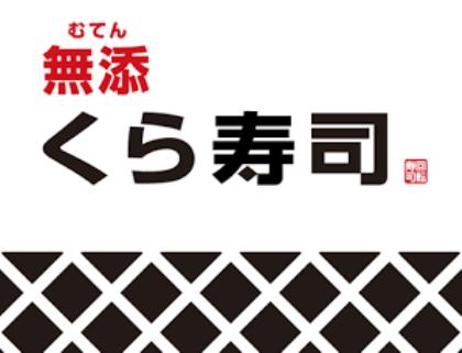 くら寿司③-店名