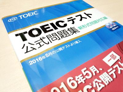 toeic-koushiki-02