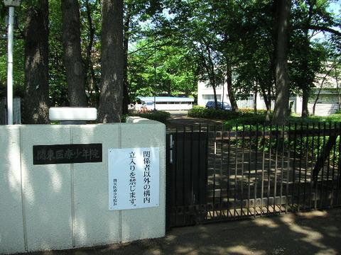 関東医療少年院gate