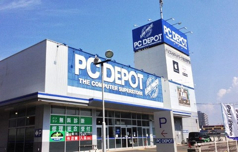 PC-DEPOT-640x409