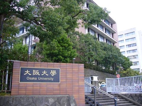 大阪大学箕面キャンパス西門