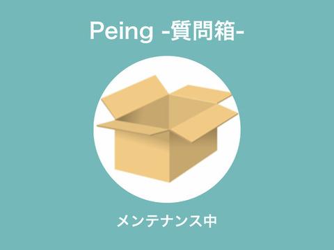 peing00