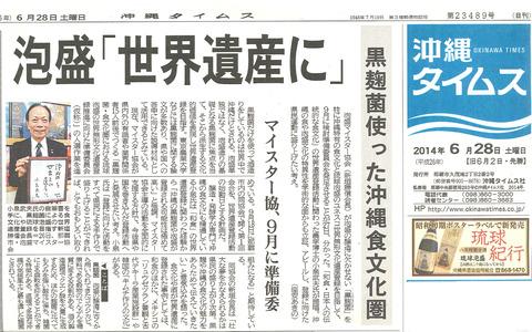 2014年6月28日タイムス記事-1300_812px