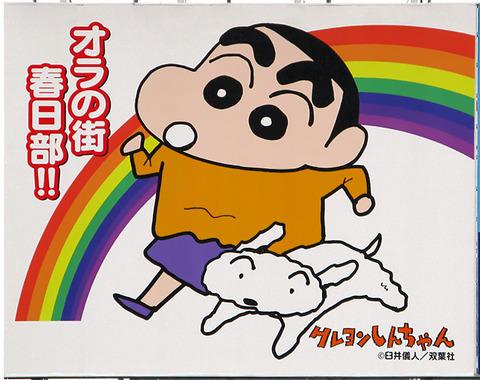 Kasukabe_Kojima_BLDG_Crayon_Shin-chan_Signboard_1