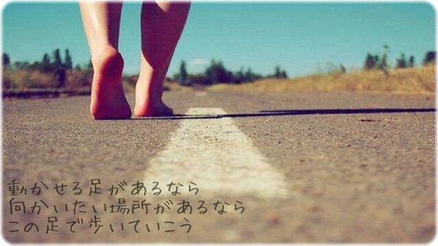 前を向いて歩こう