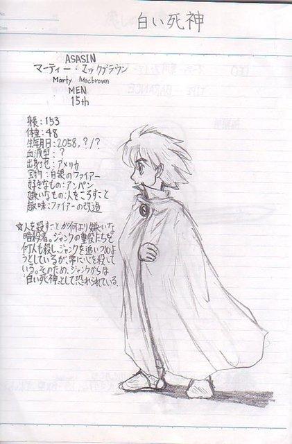 【白い死神】