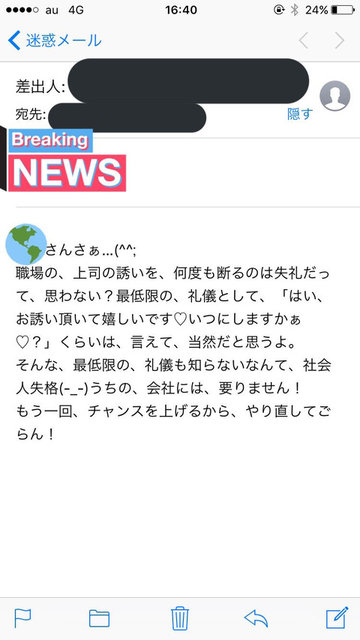 【メール】