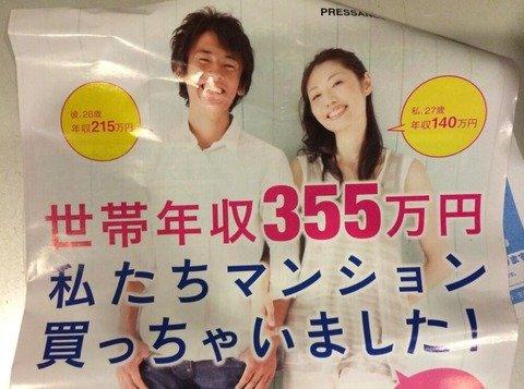 【年収355万】