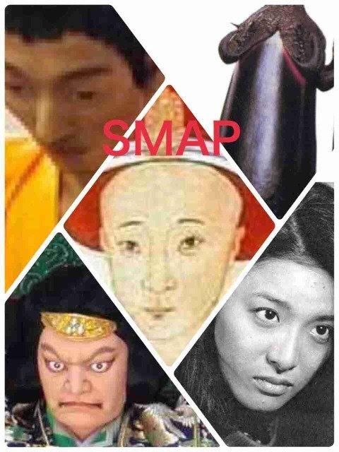 【SMAP】