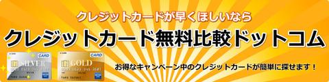 ブログ用クレジットカードバナー720