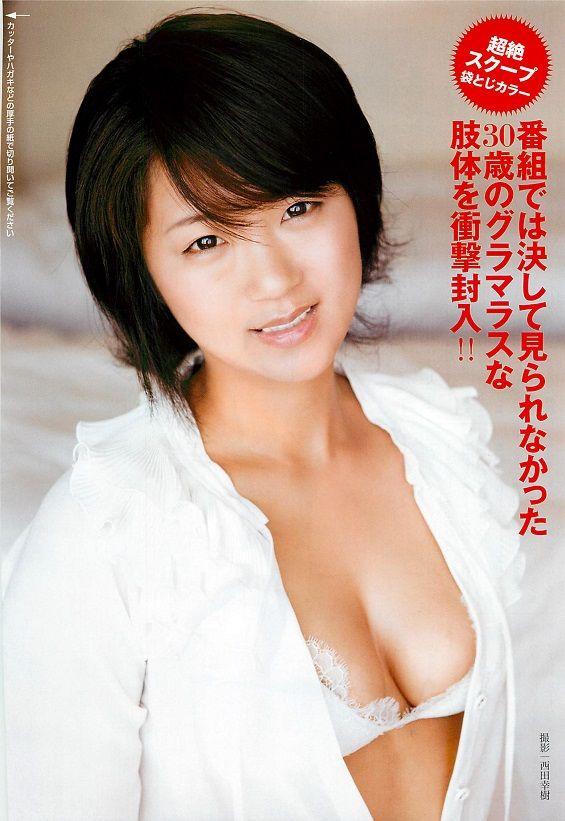 美奈子のグラビア2