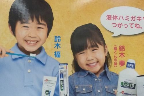 鈴木福と妹の鈴木夢5