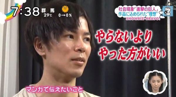 進撃の巨人の作者・諫山創『ZIP(13年9月20日)』6