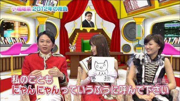 小嶋陽菜と有吉弘行ニャンニャン