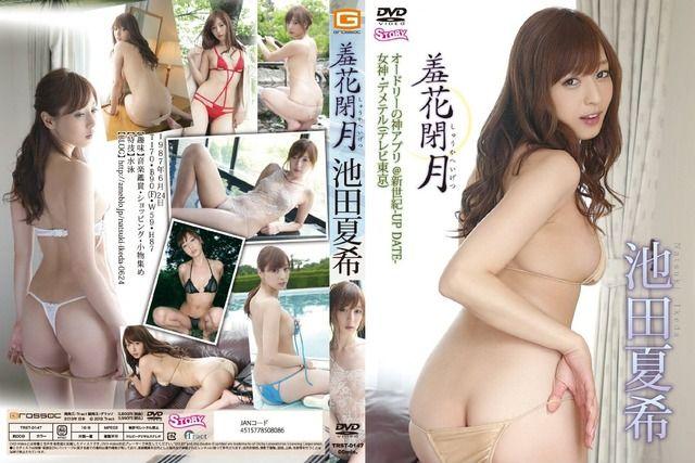 池田夏希最新DVD「羞花閉月」をソフマップでPR11