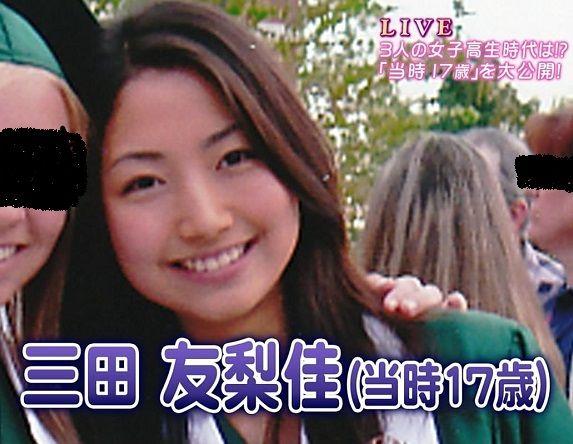 三田友梨佳17歳